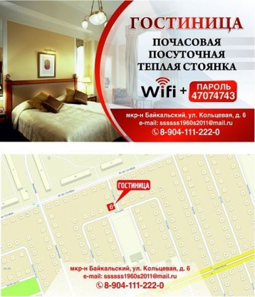 Почасовые отели на карте